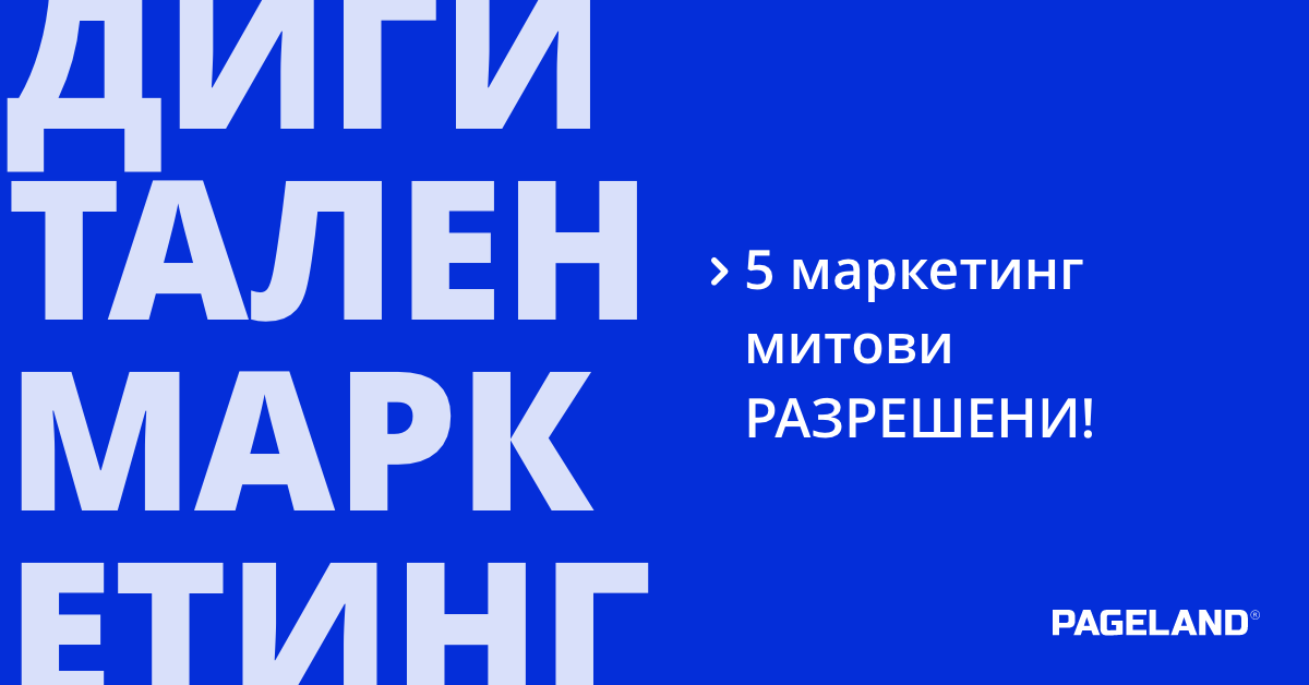 5 маркетинг митови, РАЗРЕШЕНИ!