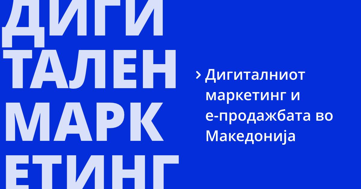 Дигиталниот маркетинг и е-продажбата во Македонија